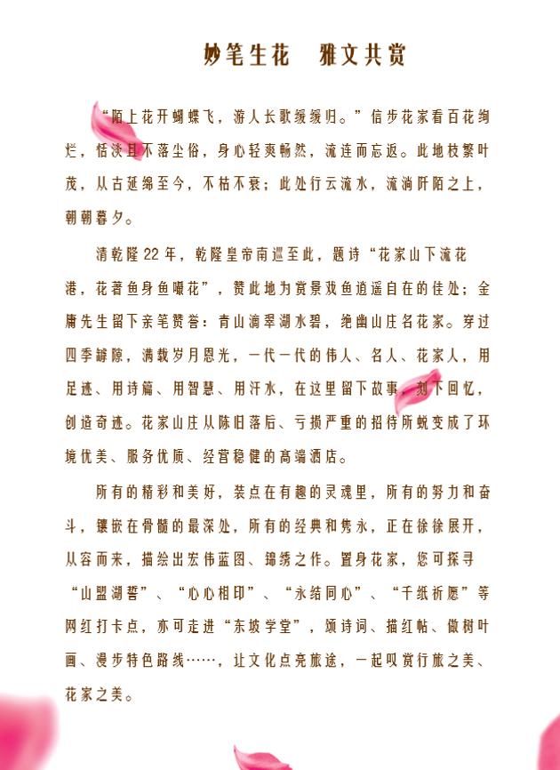 妙笔生花,雅文共赏-海报.png